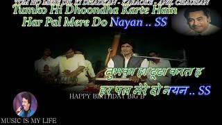 Tum Ho Mere Dil Ki Dhadkan - Karaoke With Scrolling Lyrics Eng. & हिंदी
