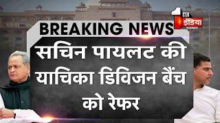 Sachin Pilot की याचिका पर High Court का बड़ा फैसला | Rajasthan Political Crisis