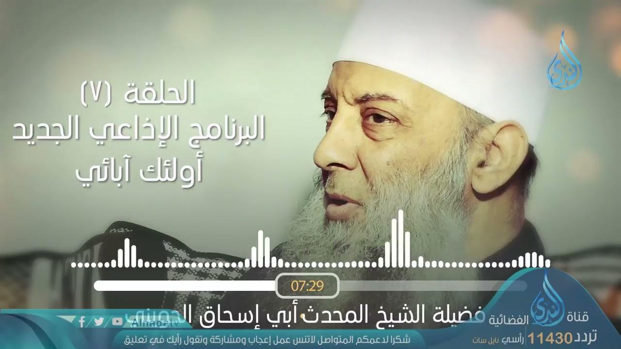 أولئك آبائي 7 | الشيخ أبو إسحاق الحويني | أبو بكر الصديق 2 | رمضان 1439هـ