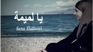 يا لميمة نوصيك وصاية cover by Sana Elallaoui