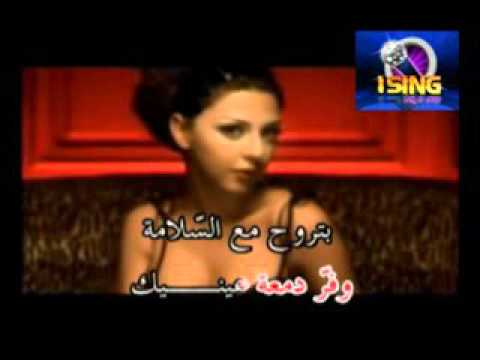 Arabic Karaoke: BITROU7 MYRIAM FARES