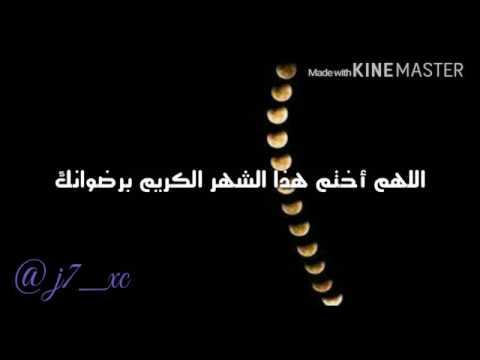 دعاء نهاية رمضان Youtube
