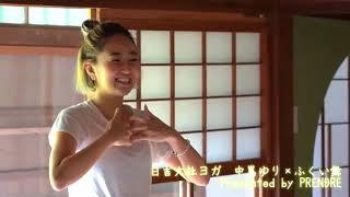 日吉大社ヨガ インストラクター中嶌ゆり × 歌手 ふくい舞  Presented by, PRENDRE