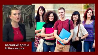 Обучение за границей: двойная специализация и два европейских диплома за 3 года