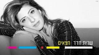 שרית חדד - חצאים - Sarit Hadad