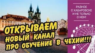 Открываем новый канал про бесплатное обучение в Чехии и не только)