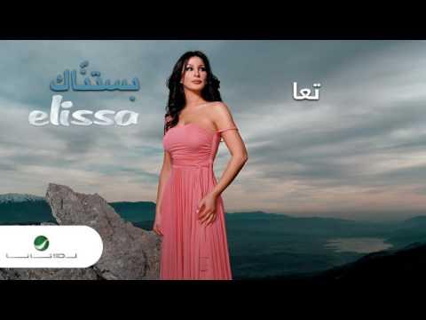 Elissa … Taa  إليسا … تعا