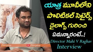 Yatra Movie Director Mahi V Raghav About Political Satire Dialogues | Interview | Film Jalsa