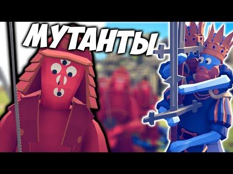 РАЗДАЮ БАН МУТАНТАМ \\ \\ Totally Accurate Battle Simulator #7