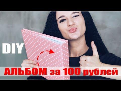 DIY / АЛЬБОМ ЗА 100 рублей / ИЗ ПРОСТОГО В КРАСИВОЕ