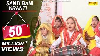 Shanti Bani Kranti P2 3 Comedy | Haryanvi Comedy Natak | Sonotek