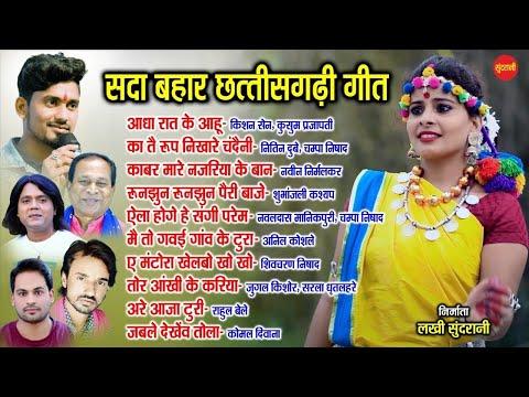 Chhattishgarhi Sadabahar Geet  Cg Jukebox   Cg Video Song 2021