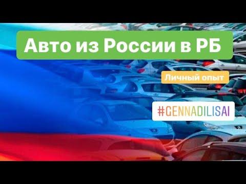 Авто из России в Беларусь