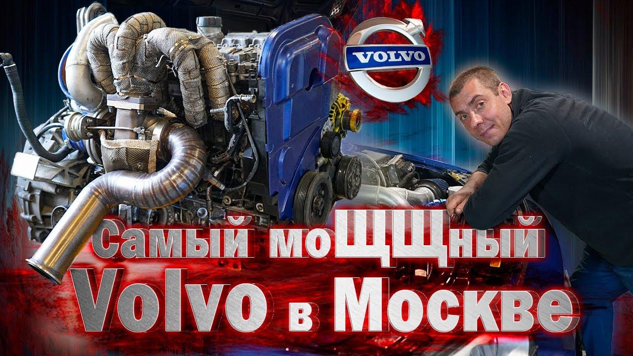 Самый мощный Volvo в Москве