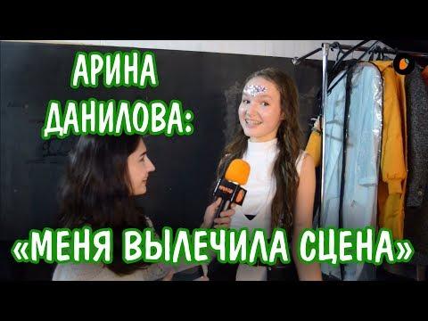 Арина Данилова: «Меня вылечила сцена»