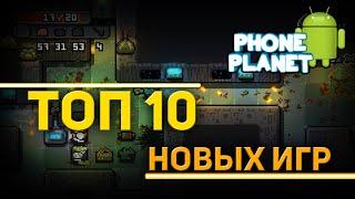 ТОП-10 Лучших и интересных игр на ANDROID 2016 - Выпуск 10 PHONE PLANET