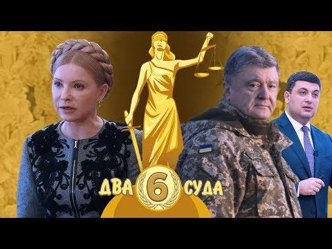 """Хто """"обкрадає народ"""" на 150 доларів: Тимошенко чи Порошенко? Шоу """"Два Суда"""" 6 серія."""