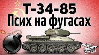 Т-34-85 - Псих на фугасах - Не играйте так