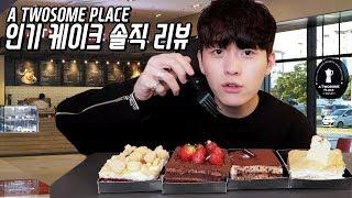 투썸플레이스 인기 케이크 4종 순위정해보기