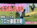 【ゴルフ バーディー 死闘】難しいけど、スコア出る?日本女子プロゴルフ選手権「コニカミノルタ杯」開催コース、チェリーヒルズGCを男子プロが攻略![mygolf アプローチ バンカー 渋野日向子 応援]
