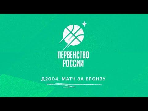Девушки 2004 | Бронза | Ивановская область - Санкт-Петербург-1