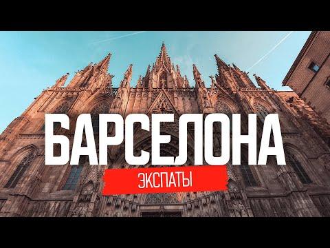 Смотреть Барселона: жизнь в Испании. Переезд в Испанию | ЭКСПАТЫ онлайн