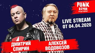 Дмитрий Спирин (Тараканы!) и Алексей Водовозов на Punk.ru. Пандемия коронавируса и курс имбиря