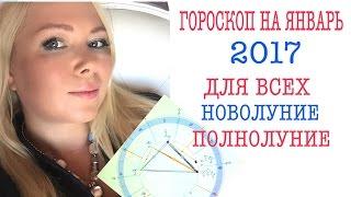 ГОРОСКОП НА ЯНВАРЬ 2017/гороскоп на январь 2017 для всех знаков