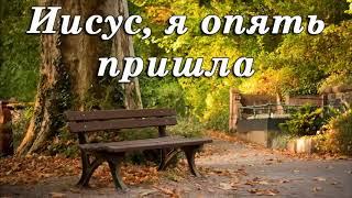 ИИСУС Я ОПЯТЬ ПРИШЛА Светлана Антонюк