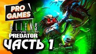 Aliens vs. Predator [ЧУЖИЕ против ХИЩНИКА] ☻ Прохождение #1 ☻ДЕСАНТ
