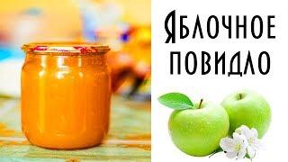 Яблоки на зиму. Яблочное повидло, варенье или пюре. Очень простой рецепт.