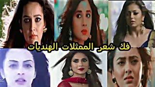 فك وطيران شعر الممثلات الهنديات😘 تصميمي على أغنية هندية رووووعة ﻻيفوتكم❤