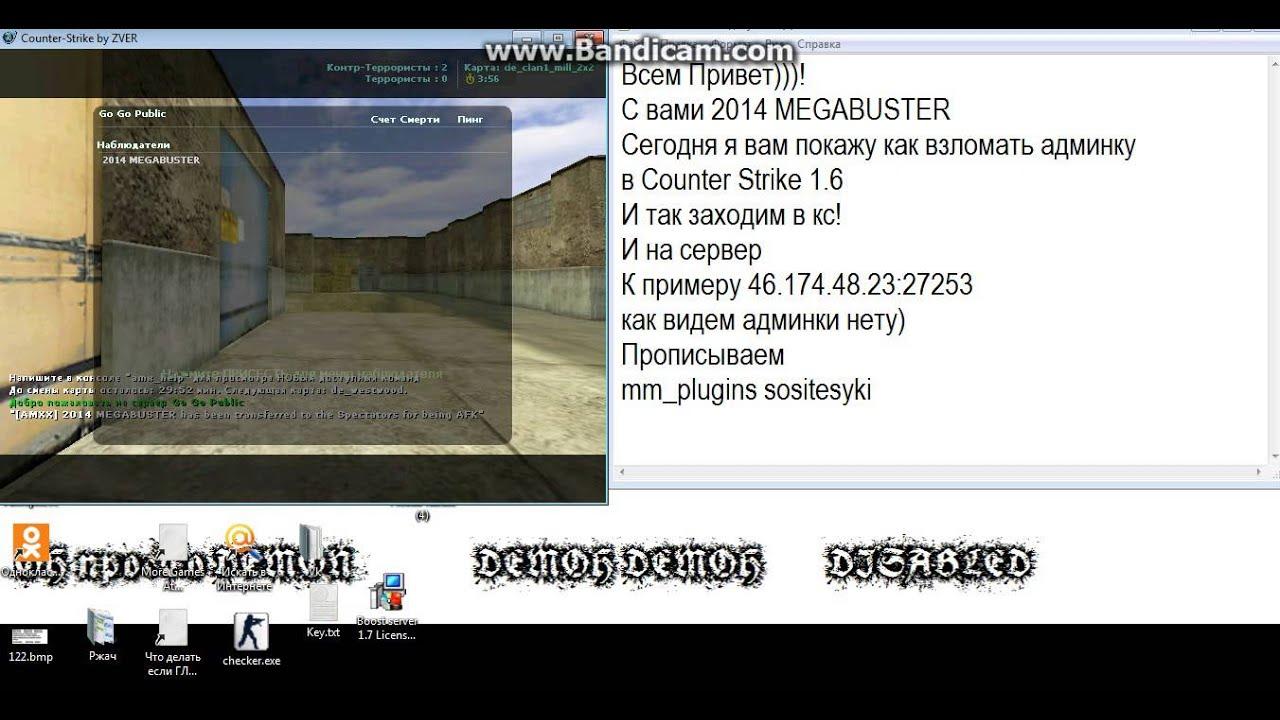 сервера кс 16 с плагином mm_plugins sositesyki