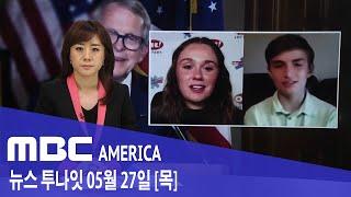 """2021년 5월 27일(목) MBC AMERICA - 미국 백신맞고 돈벼락 """"100만달러 쏜다&qu…"""