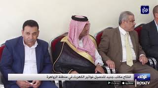 افتتاح مكتب جديد لتحصيل فواتير الكهرباء في الزرقاء - (8-9-2019)