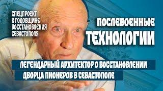 Легендарный архитектор рассказал о реконструкции Дворца пионеров в Севастополе
