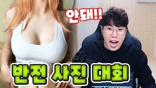 반전사진대회 (영정 위기다...)