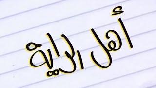 (2.10) - قصة اهل الراية