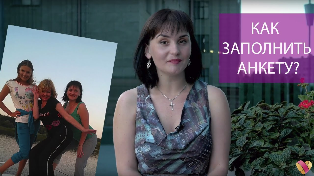 брачное агентство ассоль киров знакомства фото анкеты