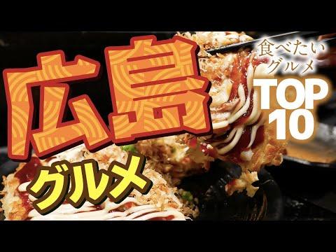 【広島観光】広島県で食べたいグルメランキング !