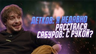 Сергей Детков и его депрессия и расставание на ЧТО БЫЛО ДАЛЬШЕ