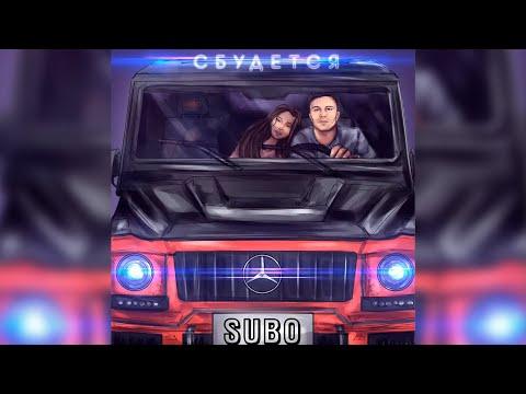 Subo - Сбудется (Премьера трека 2020)