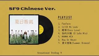 SF9(에스에프나인) PLAYLIST (Chinese Ver./中文版)