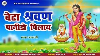 अनवर चाचा जी की शानदार प्रस्तुति बेटा श्रवण पानीडो पिलाई श्रवण कुमार की कथा ।बहुत ही मार्मिक कथा।।