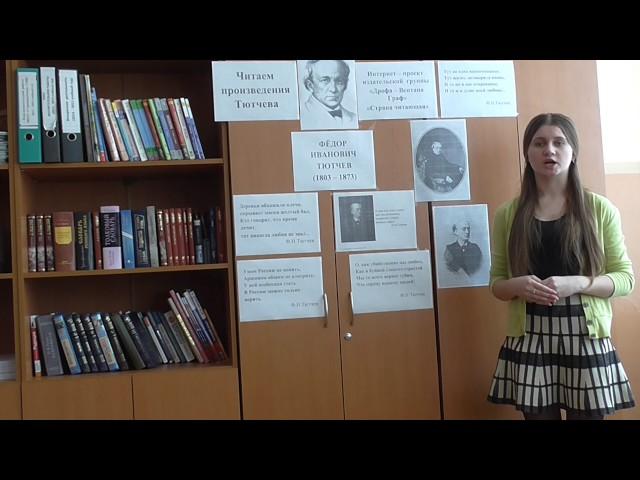 Изображение предпросмотра прочтения – ЛюдмилаКирьянов читает произведение «Она сидела наполу…» Ф.И.Тютчева