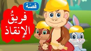 زاد الحكايا - قصص اطفال - فريق الإنقاذ