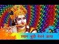 Krishna Bhajan -  Shyam Chudi Bechane Aaya    Anjali Jain