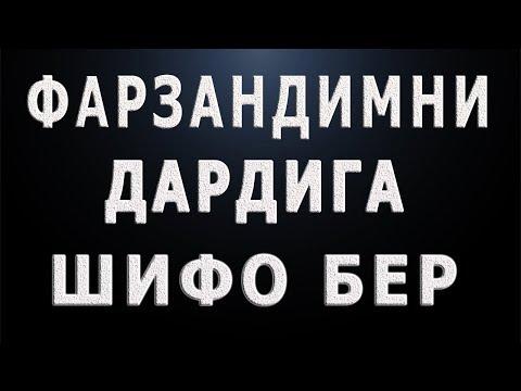 Фарзандимни дардига шифо бер   Farzandimni dardiga shifo ber