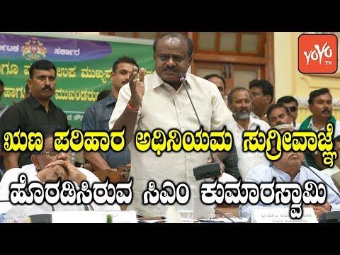 ಋಣ-ಪರಿಹಾರ-ಅಧಿನಿಯಮ-ಸುಗ್ರೀವಾಜ್ಞೆ-ಹೊರಡಿಸಿರುವ-ಸಿಎಂ-ಕುಮಾರಸ್ವಾಮಿ-|-farmers-loan-waiver-|-yoyo-kannada-news