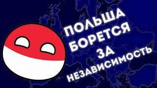 """Знакомьтесь, это Польша. (Пародия на """"Знакомьтесь, Боб"""")"""